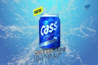 카스, '미니캔' TV 광고 13일 온에어