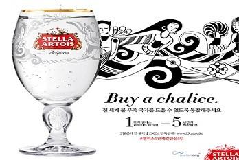 스텔라 아르투아, 물 부족 국가 돕기 캠페인