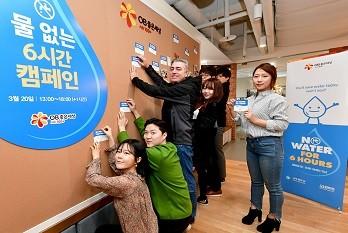 오비맥주, '세계 물의 날' 맞아 '물 없는 6시간' 캠페인