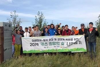 오비맥주, 몽골서 10년째 '카스 희망의 숲' 조성