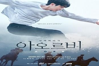 카스 인터랙티브 영화 '아오르비(AORB)' 유튜브 400만뷰 돌파