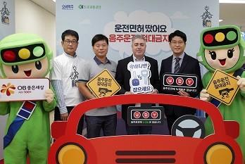 오비맥주, 도로교통공단과 새내기 운전자 대상 '음주운전 타파 캠페인'