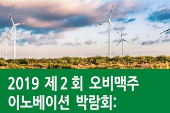 오비맥주, 중소기업 대상 '이노베이션 박람회' 연다