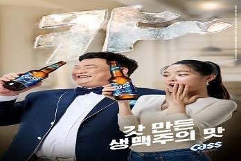 카스, 김준현-손나은과 '캬~' 캠페인