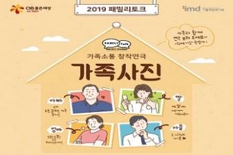 오비맥주, 서울 강동구서 '패밀리토크' 찾아가는 공연…