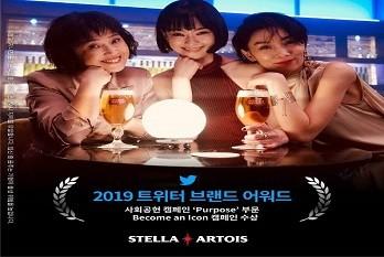 스텔라 아르투아 '비컴 언 아이콘' 캠페인, '트위터 브랜드 어워드 2019' 수상