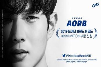 카스, '트위터 브랜드 어워드 2019' 이노베이션 부문 수상