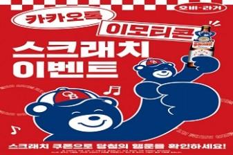 오비라거, 카카오톡 '랄라베어 이모티콘' 증정 이벤트
