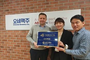 오비맥주, 여성가족부 '2019 가족친화기업' 선정