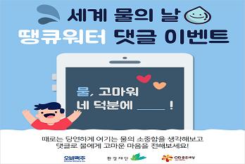 """오비맥주, '세계 물의 날' 맞아 """"고마워, 물"""" 온라인 캠페인"""