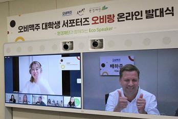 오비맥주, 대학생 사회공헌 서포터즈 '오비랑' 발대식 개최