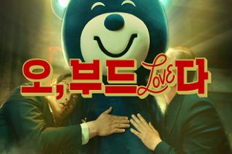 오비라거, '오, 부드럽(Love)다' 신규 TV 광…
