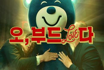 오비라거, '오, 부드럽(Love)다' 신규 TV 광고 공개