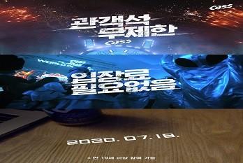 '카스 블루 플레이그라운드 2020' 페스티벌 티저 공개