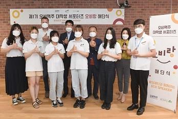 오비맥주 대학생 서포터즈 '오비랑 1기' 환경활동 보고대회